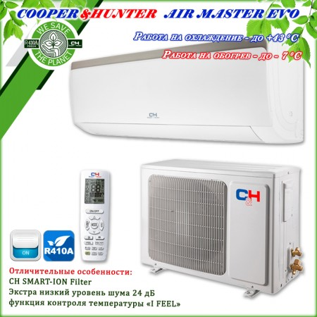 Кондиционеры Cooper&Hunter CH-S07XP9 серии Air Master EVO (On-Off)