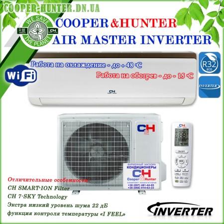 Кондиционер Cooper&Hunter CH-S09FTXP-NG серии AIR MASTER INVERTER