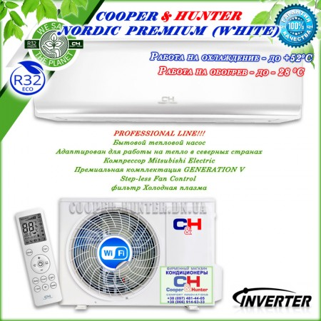 Кондиционер Cooper&Hunter CH-S12FTXN-PW серии NORDIC PREMIUM (WHITE) inverter