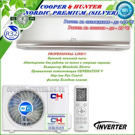 Кондиционер Cooper&Hunter CH-S12FTXN-PS серии NORDIC PREMIUM (SILVER) inverter