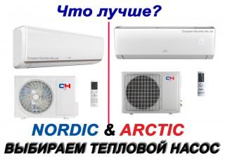 В чем отличия кондиционеров Cooper&Hunter серий Arctic Inverter или Nordic Inverter и что лучше купить?