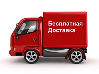 Бесплатная доставка! Киевский офис закрыт для посетителей.