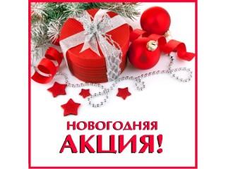 Акция! Скидки к Новому Году и Рождеству!
