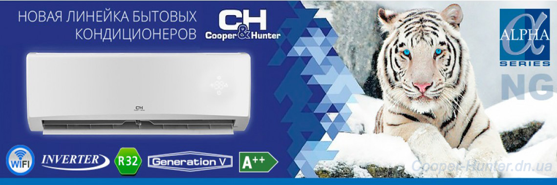 Cooper&Hunter Alfa